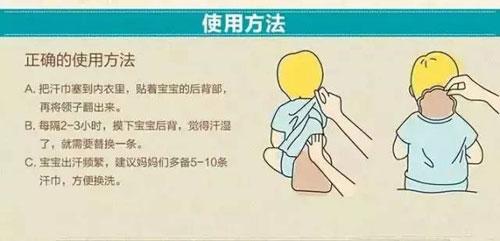 """【有爱,有婴蓓乐】吸汗巾,让宝宝远离""""汗流浃背""""图片"""