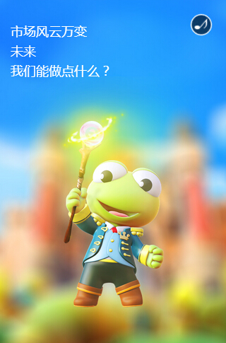 """""""青蛙皇子""""2016春夏新品发布会即将开始"""