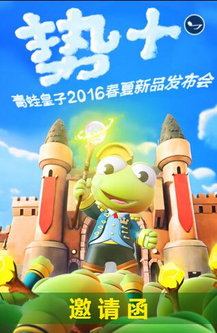 青蛙皇子童装品牌动态