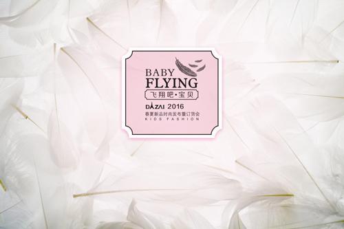 FLYING BABY | 飞翔吧·宝贝 DIZAI2016春夏时尚蓄势待飞