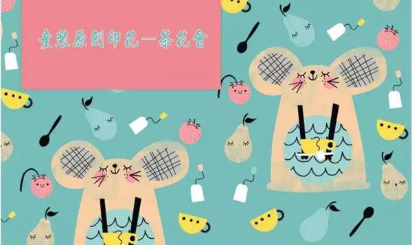 【潮流趋势】童装原创印花——茶话会