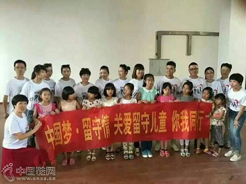 中国梦•留守情 四季熊品牌关爱留守儿童你我同行