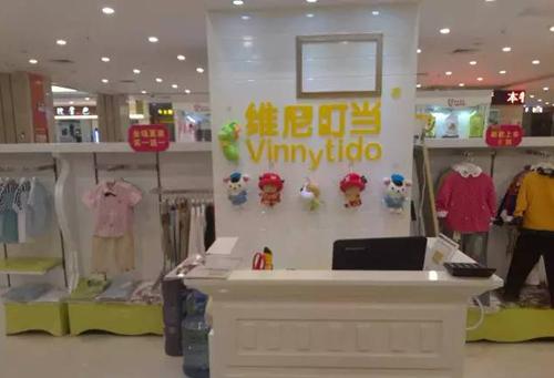 热烈祝贺维尼叮当童装广东清远店盛大开业