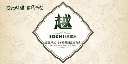 卓维乐,2005年创立,是香港卓维国际旗下的童装品牌,以独特的欧洲风格,环保、健康的柔肤面料,精致的织造工艺在众品牌中闪耀夺目。