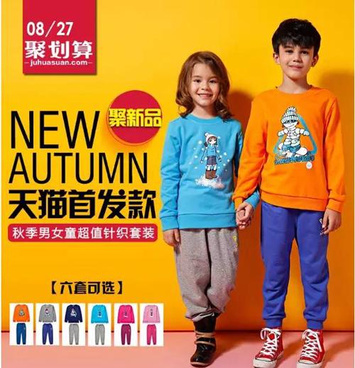 【聚划算】88元限时抢派克兰帝2015秋季新款卫衣套装