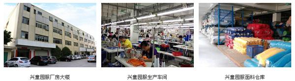 广州市兴童服装有限公司
