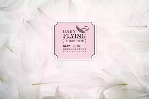 DIZAI2016春夏订货会 | 飞翔吧 · 一群人的梦想