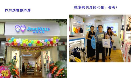 【杰米兰帝】新店播报new store