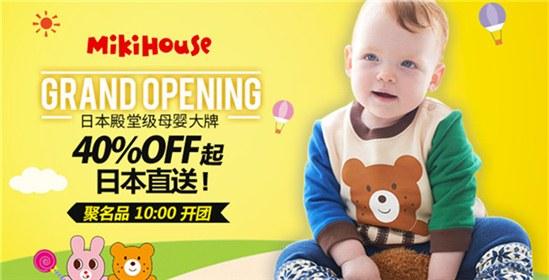 日本童装Mikihouse牵手天猫国际进军中国