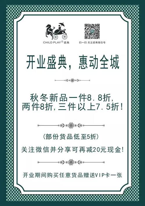 【裘帛资讯】热烈祝贺裘帛童装内蒙古通辽店盛大开业!