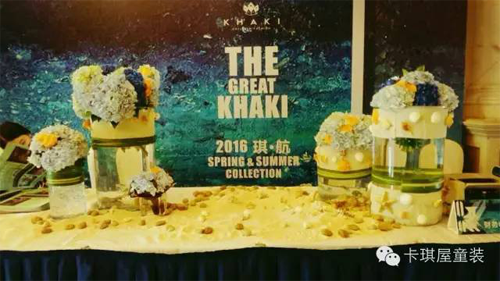 KHAKI卡琪屋2016春夏新品发布会正式琪·航!