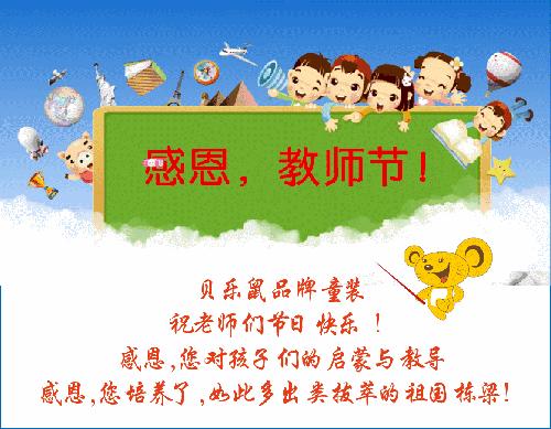 贝乐鼠童装品牌:感恩,教师节!