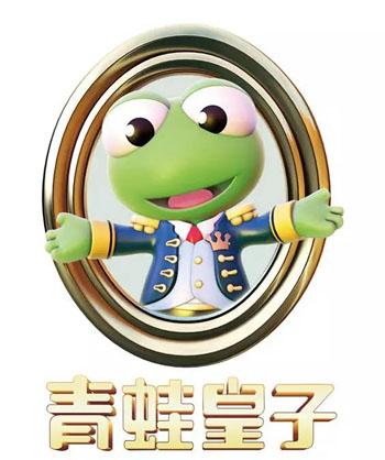 华明星阵容助阵青蛙皇子总部蘑菇云旗舰店盛大开业