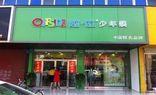 """金九银十 """"OFFSIDE 越位""""再迎开店高峰"""