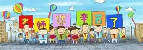 贝布熊9.10,浓浓师生情,金秋谢师恩