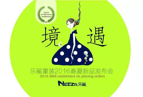境·遇——NEEZA乐鲨2016春夏新品发布会恢弘开幕