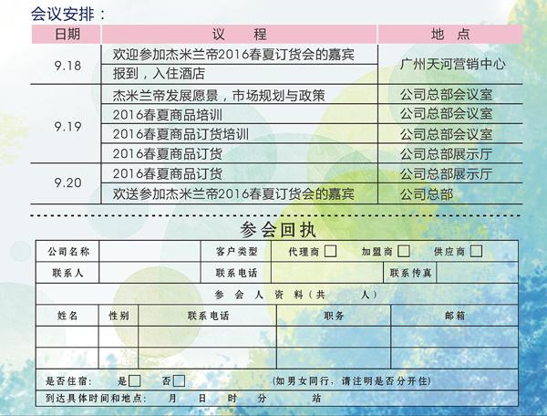 【蝉·变】杰米兰帝童装2016春夏订货会即将启幕