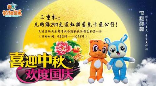 虹猫蓝兔丨庆中秋,迎国庆,送大礼