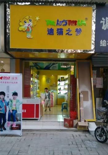 迪猫之梦童鞋专卖店以旧换新大型公益活动正式启动