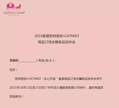 """凯特密欧·CATMEO""""从心开始""""2016春·夏商品订货会暨新品发布会"""