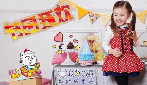 叮当猫2015秋冬女小童系列:节日到,喜气洋,穿上新衣来狂欢!
