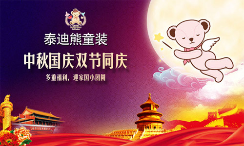 Teddy Bear Collection——祝全国朋友中秋、国庆双节快乐!
