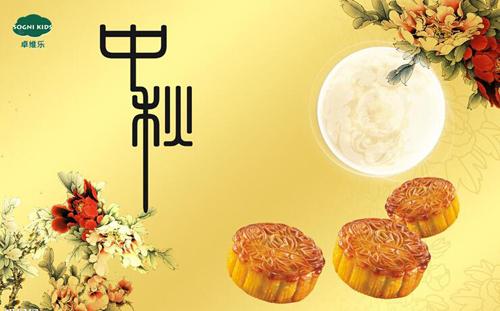 中秋节光吃月饼还不够,卓维乐童装和月饼更配哦