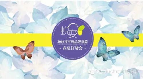 可可鸭2016春夏发布会完美落幕!