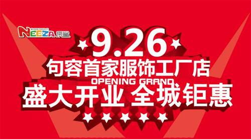 来啦!来啦!NEEZA乐鲨首家服饰工厂直销店9月26日盛大开业!