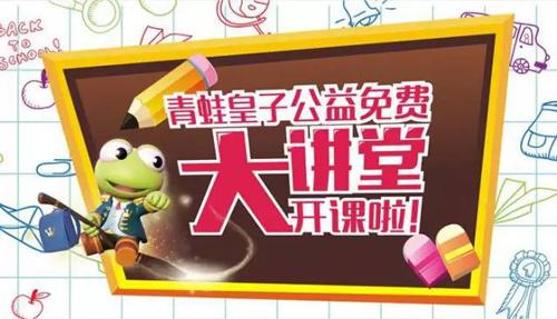 青蛙皇子公益大讲堂开课啦!