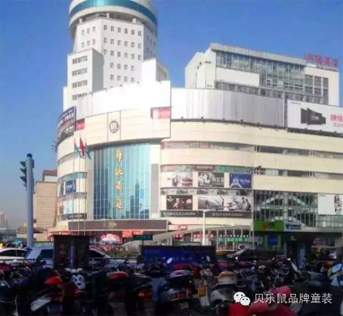 庆国庆,热烈祝贺贝乐鼠童装安徽淮南华联商厦店隆重开业