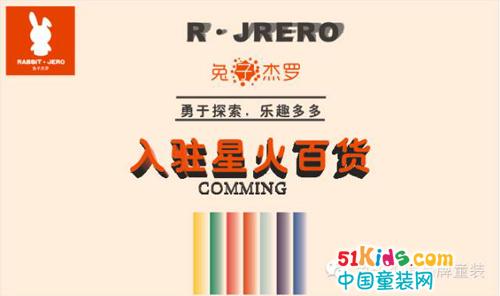 R·JERO /兔子杰罗入驻本土星火百货大厦