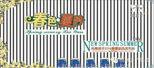 《春色.夏韵》柏惠信子2016春夏新品发布会