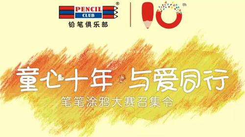 笔笔10周年涂鸦大赛开始啦!你来涂鸦,我来捐衣!