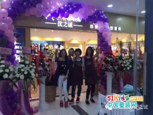 热烈祝贺A+优之诚生活馆福建中庭店盛大开业