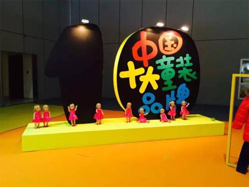 嗒嘀嗒亮相2015CHIC上海秋季展