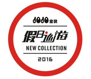 JOJO童装炫酷亮相梅德赛斯-奔驰中国国际时装周