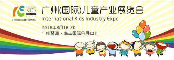 2016广州国际儿童产业博览会【童博会】邀请函