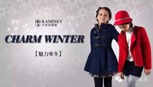 【魅力寒冬】—卡米尼童装