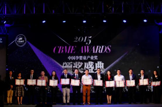 推动孕婴童产业发掘消费型经济,2015 CBME AWARDS揭晓