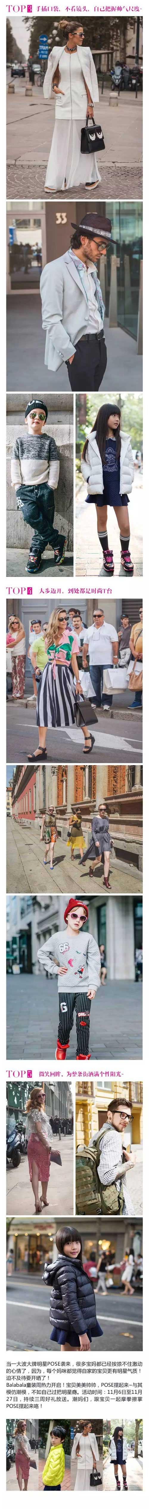 Fashion Week火热开启,全球时装周必学潮POSE TOP5学起来