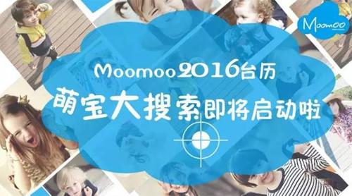 我要上封面!Moomoo2016台历萌宝大搜索即将启动啦