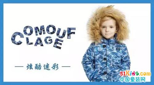 伊莎堡 炫酷迷彩,穿出冬季时尚