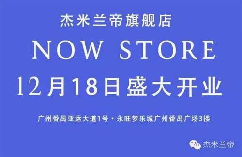 杰米兰帝旗舰新店即将开业