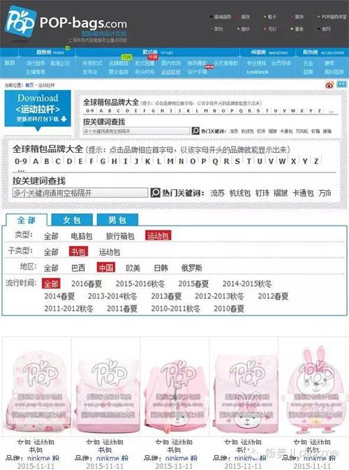 粉美儿产品又上国际箱包设计网站