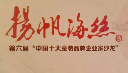 叮当猫童装-中国十大童装大佬11月17日论剑泉州