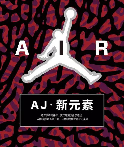 跨界演绎 闪亮新元素–AJ卫衣搭配推荐