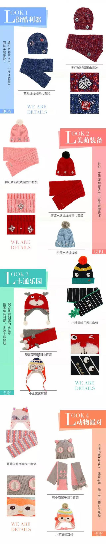 新品|帽子围巾戴起来~冬季卖萌不可或缺!