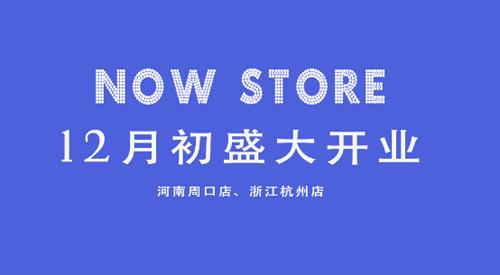 杰米兰帝童装新店开业系列报道