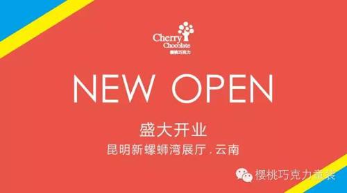 热烈祝贺Cherry Chocolate樱桃巧克力云南昆明新螺蛳湾展厅盛大开业!
